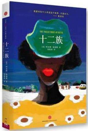 《十二族:The Twelve Tribes of Hattie》(美) 阿亚娜·梅锡斯azw3、epub电子书